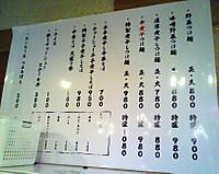 Yasaitubomimenu1