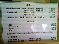Akatobimenu2