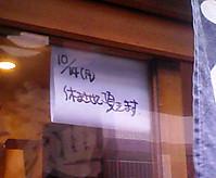 201310takahasiyasumi