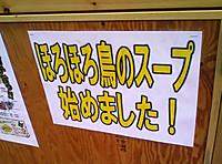 Gachihorohoro