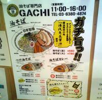 Gachimenu1