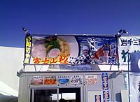 Fujikiwami