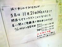 Nakamotokokuchi