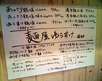 Yusukmenu1