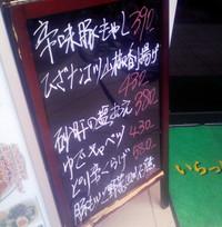 Eikichimenu3