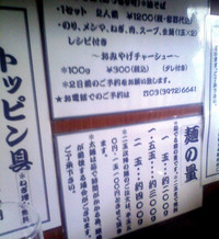 Amamiyamenryo