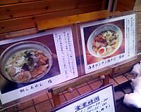 Masaakimenu