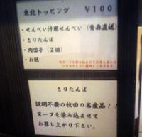 Ryokudotoppi