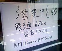 Ryumeneigyo