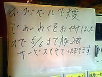 Toramarubuta2
