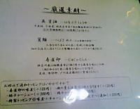 Hanabusamenu2