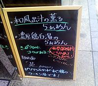Hanabusamenu5