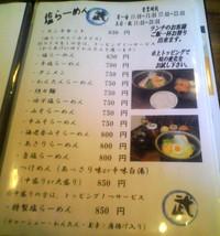 Takemarumenu1