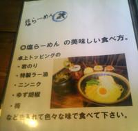 Takemarumenu3