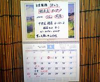 2014itoginza