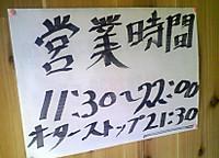 Isamueigyo