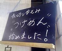 Kasimuramenu2
