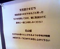 Fumiyaajihen