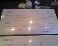 Mifujimenu1
