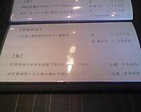 Mifujimenu2