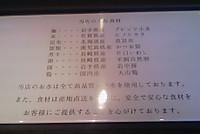 Mifujimenu3