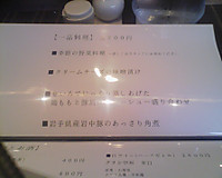 Mifujimenu4