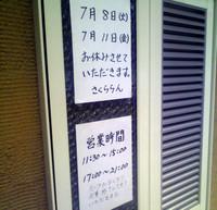 Sakuraraneigyo