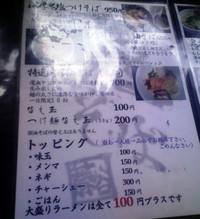 Fujigayamenu1