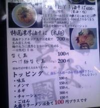 Fujigayamenu2