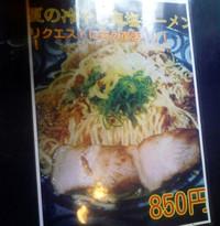 Fujigayamenu5