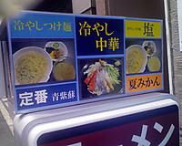 Daishimenu2