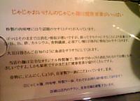 Jyajyaoikensetumei1