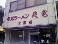 Hiryumae