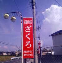 Zakurokanban
