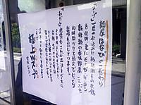 Hanabikodawari