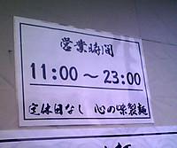 Kokoronoajieigyo