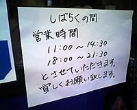 7menchoeigyo