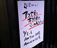 Shibahama2gentei