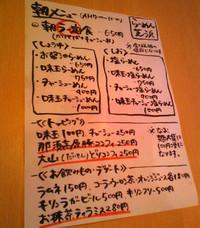 Shibahama2menu1