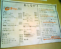 Shibahama2menu2