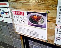 Tokiwateimenu2