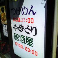 Mangetsukanban