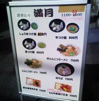 Mangetsumenu