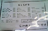 Kousukemenu1