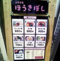 Houkiboshimenu1
