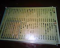 Futabayamenu1