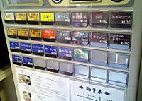 Fujishiromenu