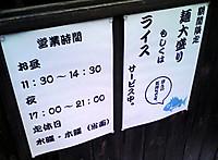 Kuromaguroeigyo2