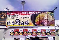 Trs2014fukushima