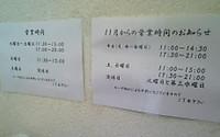 Sanadaeigyo